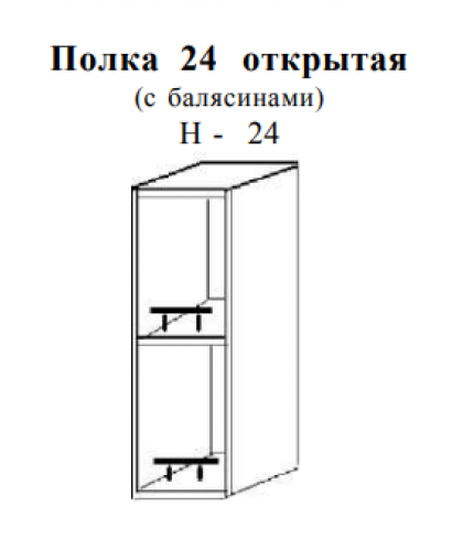 Скайда-2 Полка навесная 24 открытая с балясинами H24
