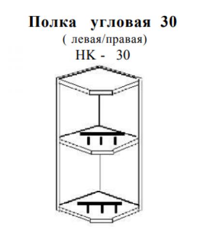 Скайда-2 Полка навесная 30 угловая концевая (левая/правая) HK30