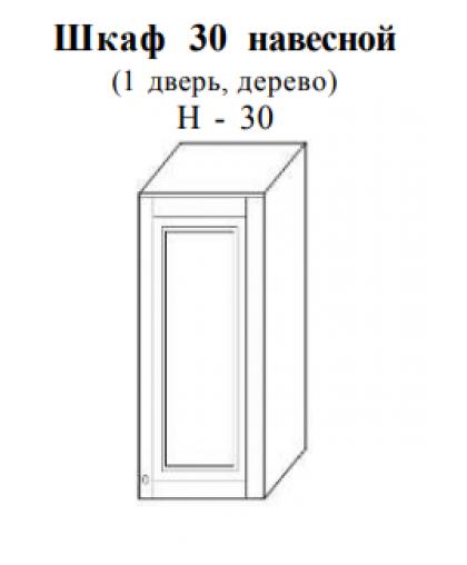 Скайда-2 Шкаф навесной 30 (1 дв.; дерево) H30