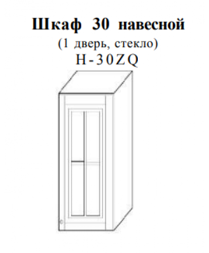 Скайда-2 Шкаф навесной 30 (1 дв.; стекло) H30 ZQ