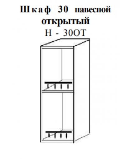 Скайда-2 Шкаф навесной 30 открытый H30 OT