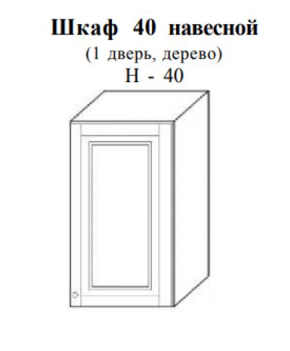 Скайда-2 Шкаф навесной 40 (1 дв.; дерево) H40