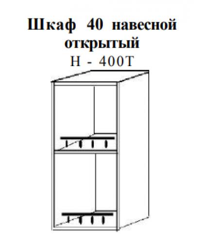 Скайда-2 Шкаф навесной 40 открытый H40 OT