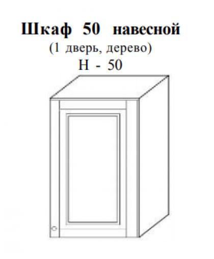 Скайда-2 Шкаф навесной 50 (1 дв.; дерево) H50