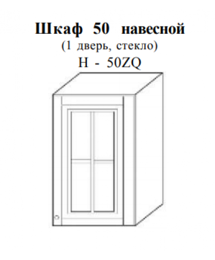 Скайда-2 Шкаф навесной 50 (1 дв.; стекло) H50 ZQ