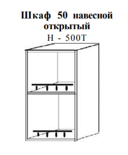 Скайда-2 Шкаф навесной 50 открытый H50 OT