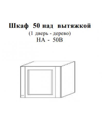 Скайда-2  Шкаф навесной 50 над вытяжкой (1 дв.; дерево) HA50 B