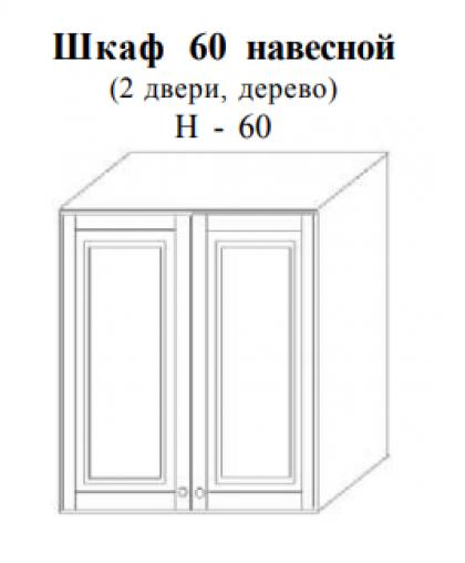 Скайда-2 Шкаф навесной 60 (2 дв.; дерево) H60