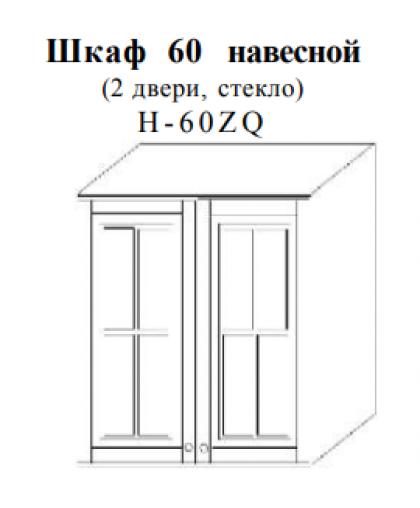 Скайда-2 Шкаф навесной 60 (2 дв.; стекло) H60 ZQ
