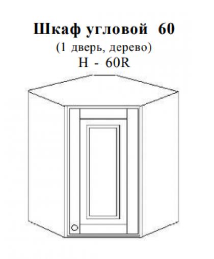 Скайда-2 Шкаф навесной 60 угловой (1 дв.; дерево) H60 R