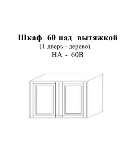 Скайда-2   Шкаф навесной 60 над вытяжкой (2 дв.; дерево) HA60 B