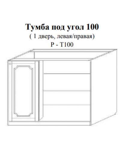 Скайда-2 Тумба 100 под угол (1 дв.; левая/правая) S100 R