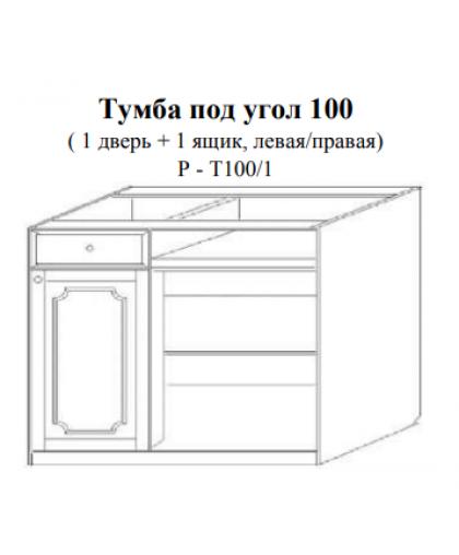 Скайда-2   Тумба 100 под угол (1 дв.; 1 ящ.; левая/правая) S100 R + 1Z