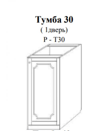 """""""Скайда-1"""" Тумба 30 (1 дв.) Р - Т30"""