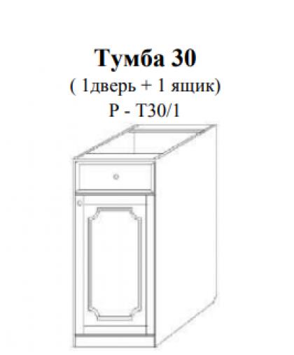 """""""Скайда-1"""" Тумба 30 (1 дверь+1 ящик)"""