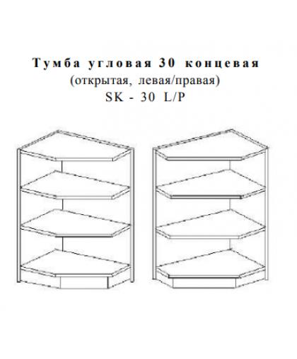 Скайда-2   Тумба 30 угловая концевая (левая/правая) SK30