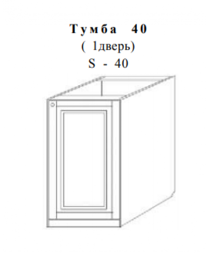 Скайда-2 Тумба 40 (1 дв.) S40