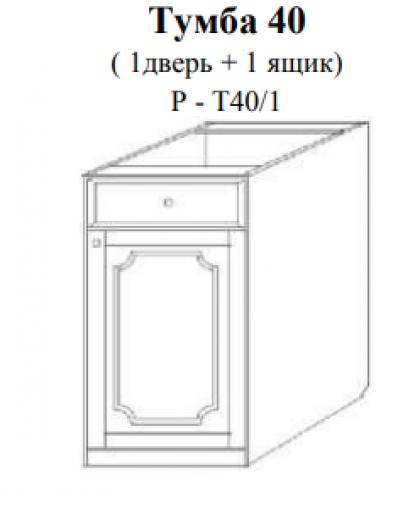 Скайда-2 Тумба 40 (1 дв.; 1 ящ.) S40 + 1Z