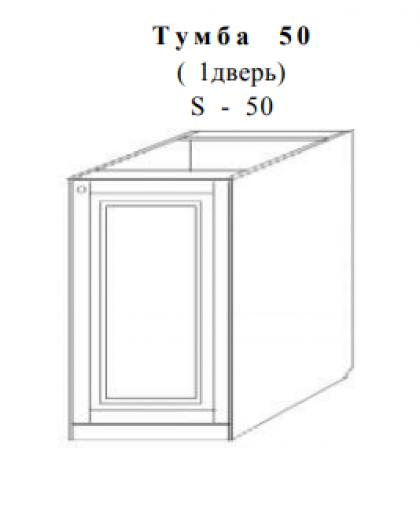 Скайда-2 Тумба 50 (1 дв.) S50
