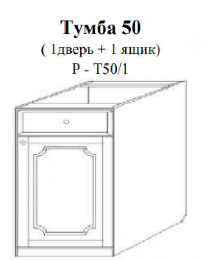 Скайда-2 Тумба 50 (1 дв.; 1 ящ.) S50 + 1Z