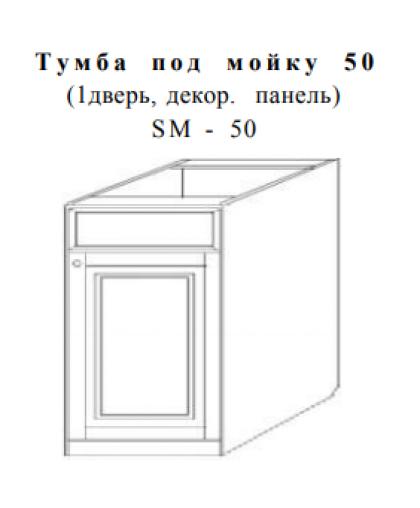 Скайда-2 Тумба под мойку 50 (1 дв.; декор. панель) SM50