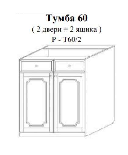 Скайда-1  Тумба 60 (2 дв.; 2 ящ.) Р - Т60/2