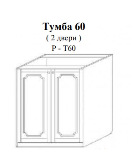 """""""Скайда-1"""" Тумба 60 (2 дв.) Р - Т60"""