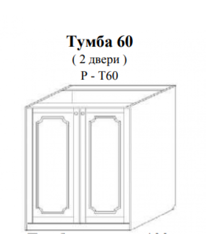 Скайда-2 Тумба 60 (2 дв.) S60