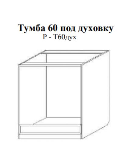 Скайда-1 Тумба 60 под духовку Р - Т60духовка
