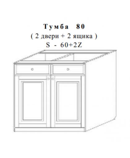 Скайда-2 Тумба 80 (2 дв.; 2 ящ.) S80 + 2Z