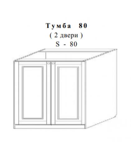 Скайда-2 Тумба 80 (2 дв.) S80