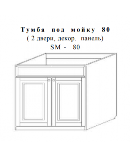 Скайда-2 Тумба под мойку 80 (2 дв.; декор. панель) SM80