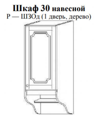 Скайда-1 Шкаф 30 навесной ( 1 дверь , дерево)