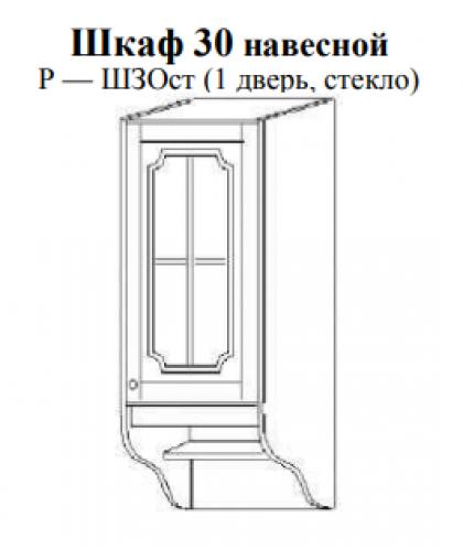 Скайда-1 Шкаф 30 навесной ( 1 дверь , стекло)
