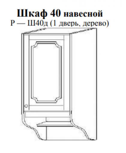 Скайда-1 Шкаф 40 навесной ( 1 дверь , дерево)