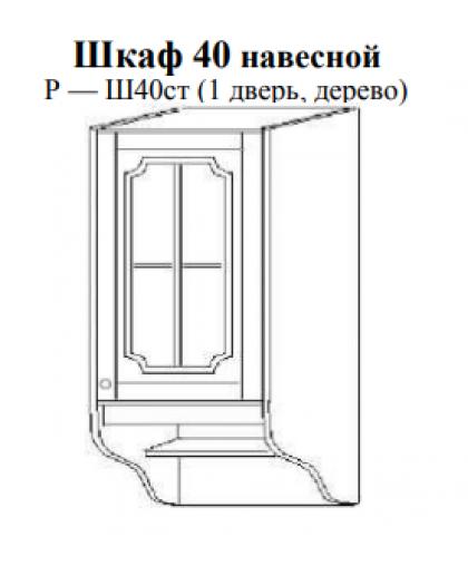 Скайда-1 Шкаф 40 навесной ( 1 дверь , стекло)
