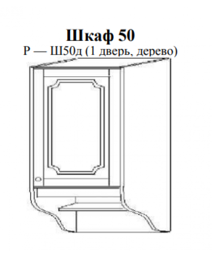Скайда-1 Шкаф 50 навесной ( 1 дверь, дерево)