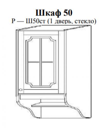 Шкаф навесной 50 (1 дв.; стекло) Р - Ш50ст