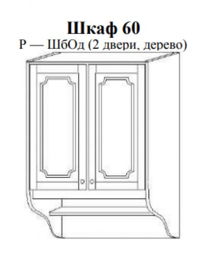 Скайда-1 Шкаф 60 навесной ( 2 двери , дерево)