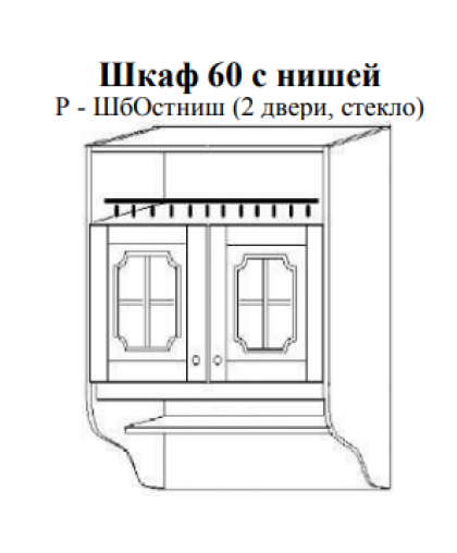 Скайда-1 Шкаф 60 навесной ( 2 дв., стекло) с нишей