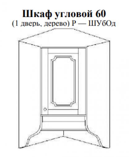 """""""Скайда-1"""" Шкаф угловой навесной 60 (1 дверь, дерево)"""