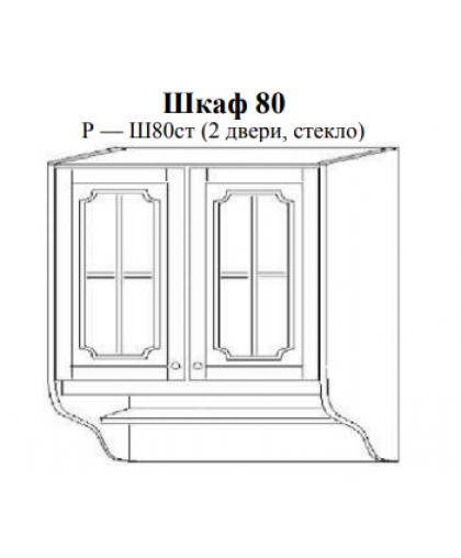 Скайда-1 Шкаф навесной 80 (2 дв.; стекло) Р - Ш80ст