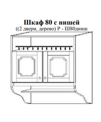 Скайда-1 Шкаф 80 навесной ( 2 дв., дерево) с нишей