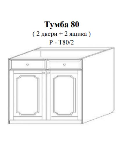 Скайда-1 Тумба 80 (2 дв.; 2 ящ.) Р - Т80/2