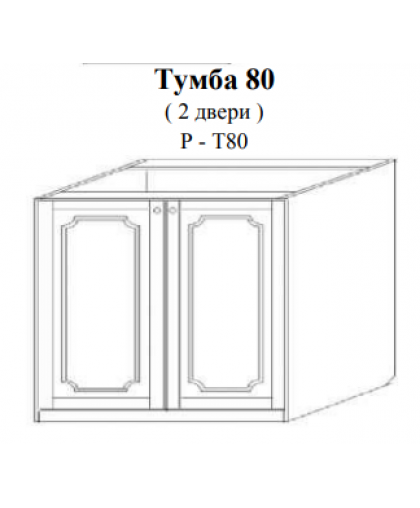 Скайда-1 Тумба 80 (2 дв.) Р - Т80