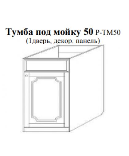 Скайда-1 Тумба под мойку 50 (1 дв.; декор. панель) Р - ТМ50